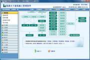 筑满天下建筑施工管理软件(标准版) 2.5