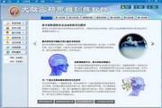 大脑密码思维训练系统多用户版