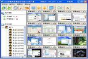 LSC局域网监控软件 4.3