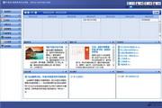 中通OA网络协同办公系统