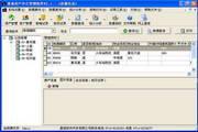 里诺房产中介管理软件