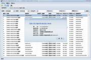 易查进口轴承查询系统 2010 1.0.1