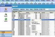 亿讯通赢家CRM电话销售管理系统 6.0