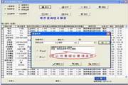 聪慧工程材料管理软件