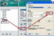 NOD32 2.x版 病毒库离线升级包