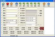 百利鞋业生产管理系统 2013.01.29