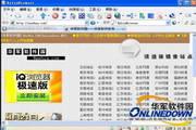 麒麟安全浏览器(...
