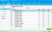 2015版中医三基考试宝典(护理) 11.0