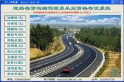 道路客货运输驾驶员从业资格考试系统(全国统一版) 3.3