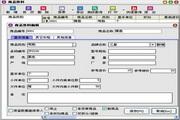 秘奥库存管理软件系统仓管版