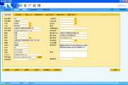 AH客户管理系统-企业办公CRM软件