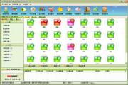 美萍足疗管理软件 2014.1
