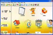兴华监狱政务管理系统 7.8