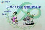 兴华计划生育管理系统 7.8