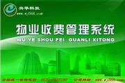 兴华物业收费管理系统 7.8