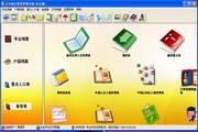 兴华公安档案管理系统