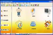 兴华公安辖区信息管理系统 7.8
