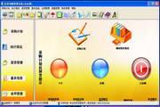 兴华经营采购管理软件 7.8