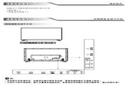 创维55V6液晶彩电使用说明书 官方版