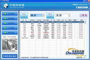中铁时刻表 2013.08.22