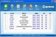 谷尼网络信息采集系统