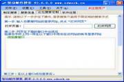 智动邮件搜索 2.7