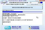 MyDiskTest(U盘扩容检测工具) 2.98
