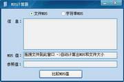 MD5计算器 7.1.2.8