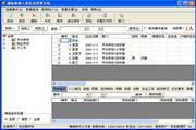 谦锐教师信息管理系统(学校版) 18.1