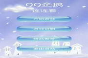 QQ企鹅连连看 For Android