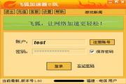 飞狐加速器E版 1.61