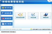 宏达体检收费管理系统 2.0