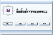 特慧康仓管王 1.4.5.7