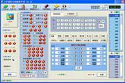 大亨福彩3D高级算号器