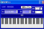 电脑键盘钢琴软...