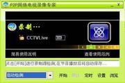 P2P网络电视录像...