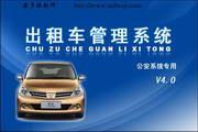 潘多拉出租车管理系统-公安系统专用版