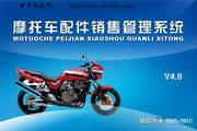 潘多拉摩托车配件销售管理系统