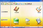 兴华汽车售后服务管理软件 7.8
