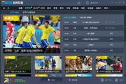 CBOX央视影音(CCTVBOX) 3.0.3..