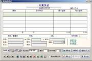 集友财务软件 6.1