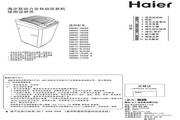 海尔XQS70-J9288B洗衣机使用说明书