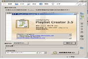 Winamp Playlist Creator