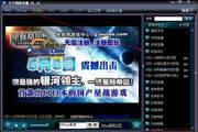 千千网络电视