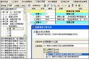 远东土地整理预算软件