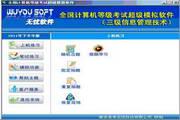无忧全国计算机等级考试超级模拟软件_三级信息技术 13.03.