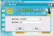 启讯超市POS销售系统 9.8