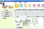 圆方家居设计软件-我家我设计 在线互动交流版