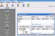 求索工资管理系统 单机版 2.1 build 12.9