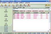 纵横外贸管理软件